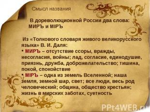 Смысл названия В дореволюционной России два слова: МИРЪ и МIРЪ Из «Толкового сло