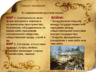 Смысл названия В современном русском языке:МИР 1. Совокупность всех форм материи