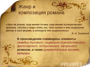 Жанр и композиция романа«Это не роман, еще менее поэма, еще менее историческая х