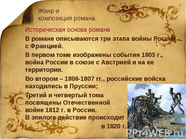 Жанр и композиция романаИсторическая основа романаВ романе описываются три этапа войны России с Францией. В первом томе изображены события 1805 г., война России в союзе с Австрией и на ее территории. Во втором – 1806-1807 гг., российские войска нахо…