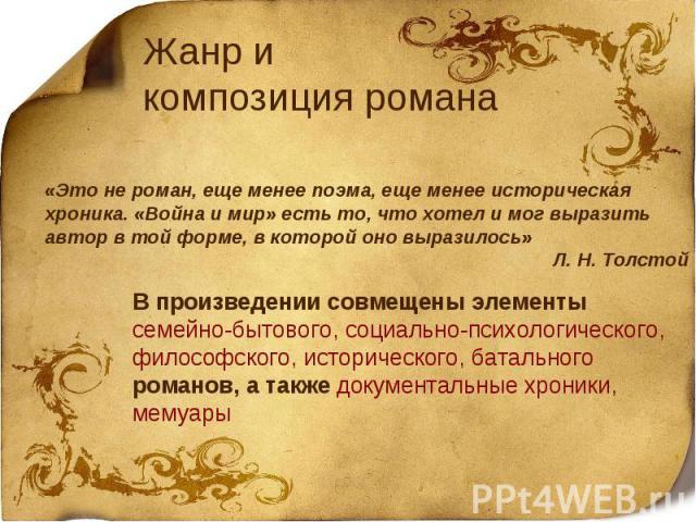 Жанр и композиция романа«Это не роман, еще менее поэма, еще менее историческая хроника. «Война и мир» есть то, что хотел и мог выразить автор в той форме, в которой оно выразилось» Л. Н. ТолстойВ произведении совмещены элементы семейно-бытового, соц…
