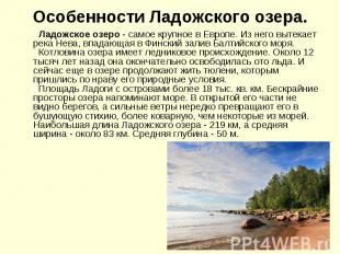Особенности Ладожского озера. Ладожское озеро - самое крупное в Европе. Из него