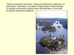 Берега озера мало населены. Города на побережье старинные, но небольшие - Приозе