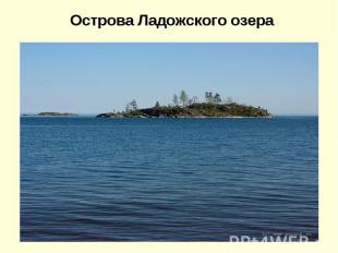 Острова Ладожского озера