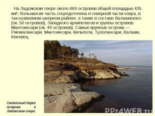 На Ладожском озере около 660 островов общей площадью 435 км², большая их часть с