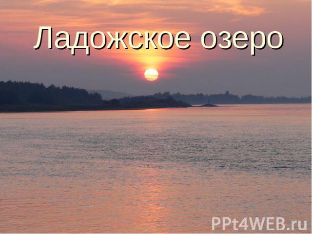 Ладожское озеро презентация к уроку Окружающий мир Ладожское озеро