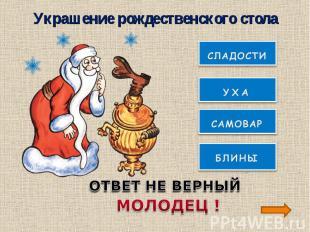 Украшение рождественского столаОТВЕТ НЕ ВЕРНЫЙМОЛОДЕЦ !