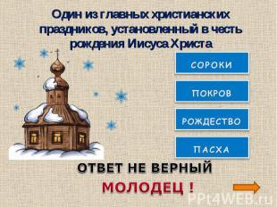 Один из главных христианских праздников, установленный в честь рождения Иисуса Х