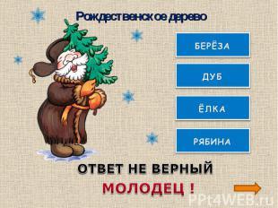 Рождественское деревоОТВЕТ НЕ ВЕРНЫЙМОЛОДЕЦ !