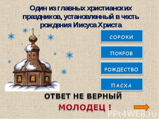 Один из главных христианских праздников, установленный в честь рождения Иисуса ХристаОТВЕТ НЕ ВЕРНЫЙМОЛОДЕЦ !
