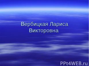 Вербицкая Лариса Викторовна