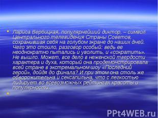 Лариса Вербицкая, популярнейший диктор, – символ Центрального телевидения Страны