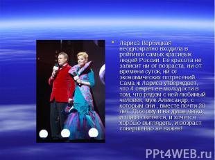Лариса Вербицкая неоднократно входила в рейтинги самых красивых людей России. Ее