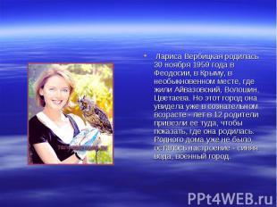 Лариса Вербицкая родилась 30 ноября 1959 года в Феодосии, в Крыму, в необыкновен