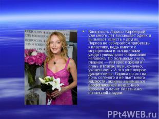 Внешность Ларисы Вербицкой уже много лет восхищает одних и вызывает зависть у др