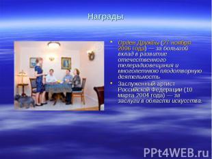 НаградыОрден Дружбы (27 ноября 2006 года)— за большой вклад в развитие отечеств
