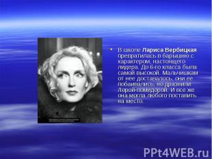 В школе Лариса Вербицкая превратилась в барышню с характером, настоящего лидера.