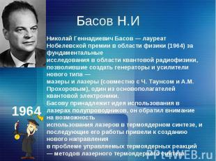Басов Н.ИНиколай Геннадиевич Басов — лауреат Нобелевской премии в области физики