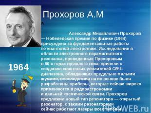 Прохоров А.МА Александр Михайлович Прохоров — Нобелевская премия по физике (1964