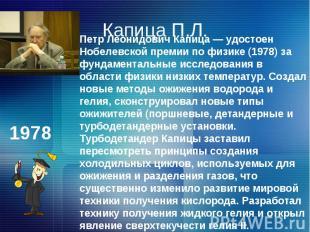 Капица П.Л.Петр Леонидович Капица — удостоен Нобелевской премии по физике (1978)