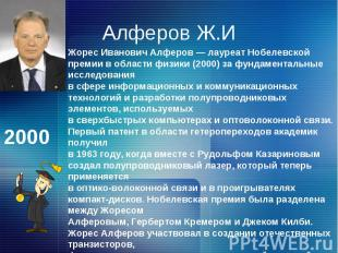 Алферов Ж.ИЖорес Иванович Алферов — лауреат Нобелевской премии в области физики