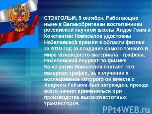 СТОКГОЛЬМ, 5 октября. Работающие ныне в Великобритании воспитанники российской н
