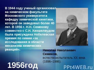 В 1944 году ученый организовал на химическом факультете Московского университета