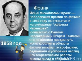 ФранкИлья Михайлович Франк — Нобелевская премия по физике в 1958 году за открыти