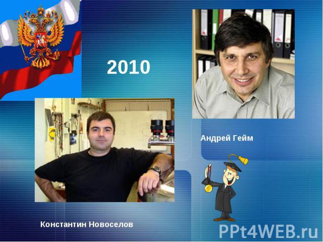 2010 Андрей ГеймКонстантин Новоселов