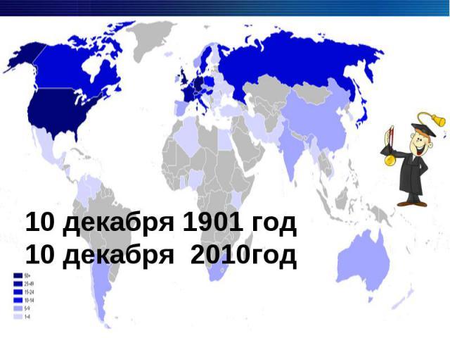 10 декабря 1901 год10 декабря 2010год