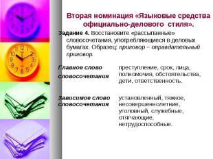 Вторая номинация «Языковые средства официально-делового стиля».Задание 4. Восста