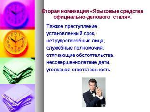 Вторая номинация «Языковые средства официально-делового стиля». Тяжкое преступле
