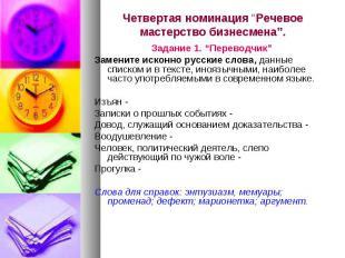 """Четвертая номинация """"Речевое мастерство бизнесмена"""".Задание 1. """"Переводчик""""Замен"""