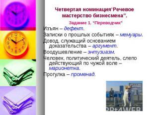 """Четвертая номинация""""Речевое мастерство бизнесмена"""".Задание 1. """"Переводчик""""Изъян"""