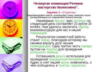 "Четвертая номинация""Речевое мастерство бизнесмена"". Задание 2. «Редактор»Отредак"