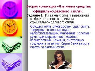 Вторая номинация «Языковые средства официально-делового стиля». Задание 1. Из да