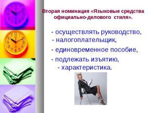 Вторая номинация «Языковые средства официально-делового стиля». - осуществлять р