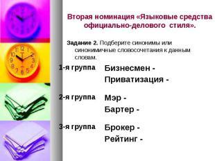 Вторая номинация «Языковые средства официально-делового стиля».Задание 2. Подбер