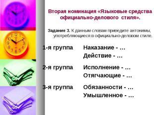 Вторая номинация «Языковые средства официально-делового стиля».Задание 3. К данн
