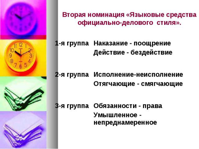 Вторая номинация «Языковые средства официально-делового стиля».