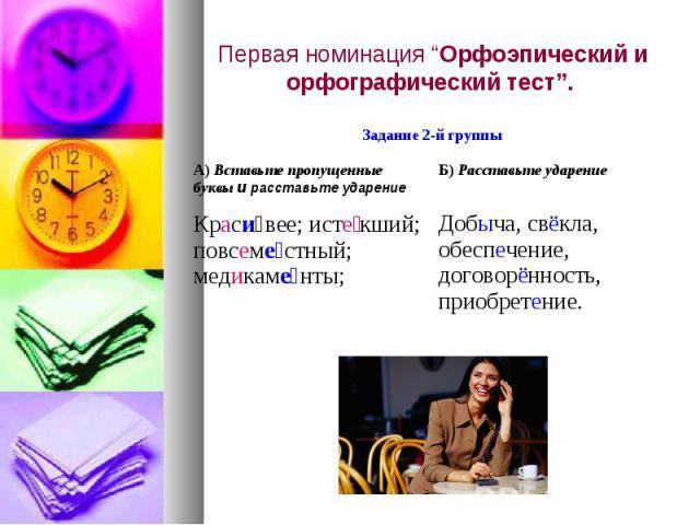 """Первая номинация """"Орфоэпический и орфографический тест""""."""