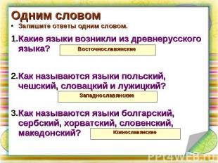 Одним словомЗапишите ответы одним словом.Какие языки возникли из древнерусского