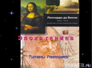 Эпоха гениев Титаны Ренессанса