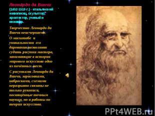 Леонардо да Винчи (1452-1519 г.) - итальянский живописец, скульптор, архитектор,