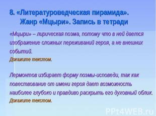 8. «Литературоведческая пирамида». Жанр «Мцыри». Запись в тетради«Мцыри» – лирич