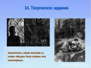 14. Творческое задание Определите, к каким эпизодам из поэмы «Мцыри» были создан