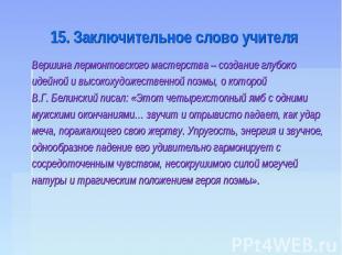 15. Заключительное слово учителя Вершина лермонтовского мастерства – создание гл