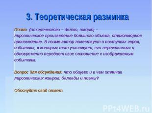 3. Теоретическая разминка Поэма (от греческого – делаю, творю) – лироэпическое п