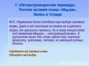 7. «Литературоведческая пирамида». Поэтика заглавия поэмы «Мцыри». Запись в тетр