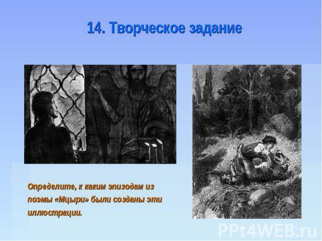 14. Творческое задание Определите, к каким эпизодам из поэмы «Мцыри» были созданы эти иллюстрации.